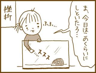 unimanga3_6