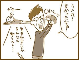 unimanga10_8