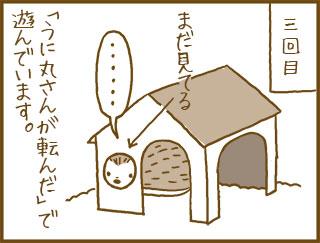 unimanga11_10