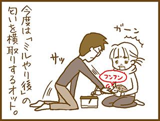 unimanga14_6