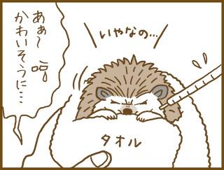 unimanga21_3
