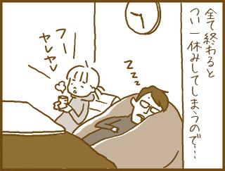 unimanga27_3