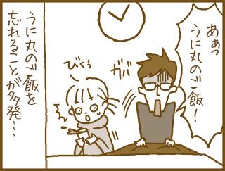 unimanga27_4