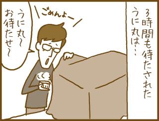 unimanga27_5