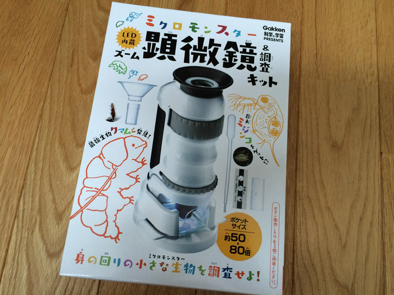 ミクロモンスター LED 内蔵ズーム顕微鏡&調査キット
