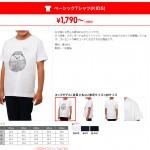 UniT(うに丸Tシャツ)が・・・